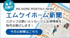 エムケイホーム新聞