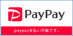 paypay支払い可能です